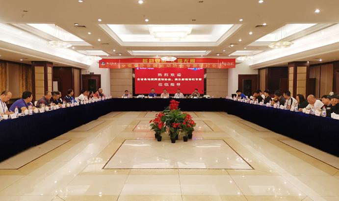 安徽省扑克牌运动协会专家研讨会在合肥举行
