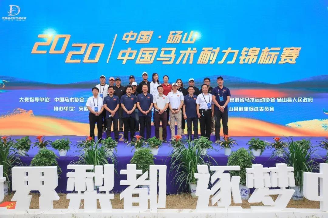 【图集】2020中国马术耐力锦标赛圆满落幕!